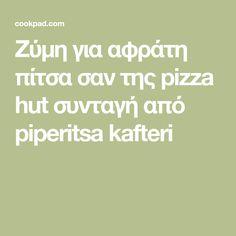 Ζύμη για αφράτη πίτσα σαν της pizza hut συνταγή από piperitsa kafteri
