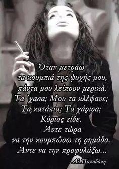 Σοφά λογια Greek Quotes, Wise Quotes, Love Actually, Picture Quotes, Quote Pictures, Wise Words, Philosophy, Quotations, Texts