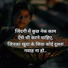 Hindi Motivational Quotes, Inspirational Quotes in Hindi - Brain Hack Quotes Funny Quotes In Hindi, Hindi Quotes Images, Inspirational Quotes In Hindi, Love Quotes Funny, Adorable Quotes, Motivational Thoughts, Awesome Quotes, Urdu Quotes, Islamic Quotes