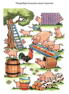 Our goal is to keep old friends, ex-classmates, neighbors and colleagues in touch. Spot The Difference Kids, Colourful Semantics, English Games, Hidden Pictures, Cute Pigs, Farm Theme, Prepositions, Baby Learning, Animal Projects