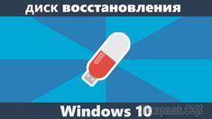 Сельсовет у компа: Восстановление Windows 10 с помощью флешки: примен...