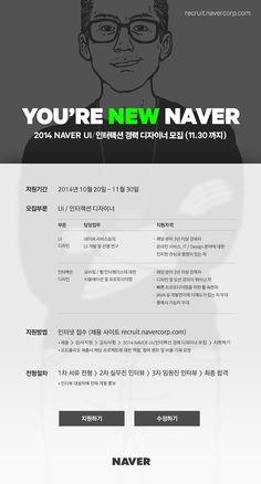 2014 NAVER UI/인터랙션 경력 디자이너 모집