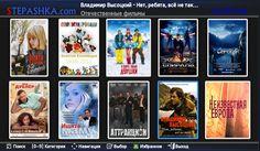Виджет Stepashka.com для Samsung Smart TV