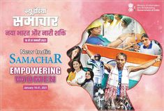 "E-magazine New India Samachar (January 16 - 31) Ministry of Information and Broadcasting has brought out a fortnightly titled ""New India Samachar"". New India Samachar is to provide you correct information about various initiatives taken by Government of India for benefit of the common people. While New India Samachar is not the government"