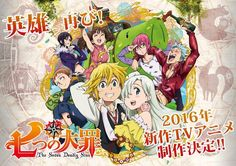 [VIDEO] The Seven Deadly Sins anime to return in 2016 - http://sgcafe.com/2015/09/video-seven-deadly-sins-anime-return-2016/