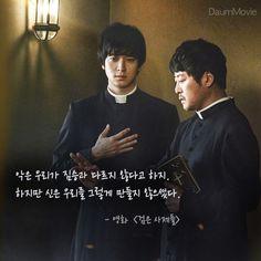 [명대사 한줄] 악은 우리가 짐승과 다르지 않다고 하지만 Wise Quotes, Famous Quotes, Korean Language, Idioms, Names, Writing, Education, Sayings, Movie Posters