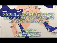 [이사야] 어떻게 이스라엘이 애굽 및 앗수르와 더불어 셋이 세계 중에 복이 되는가? (사 19장) by 뉴저지 Jesus Lover