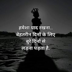 Motivational Status in Hindi Motivational Quotes in Hindi Motivational Picture Quotes, Inspirational Quotes In Hindi, Shyari Quotes, Motivational Status, Gita Quotes, Desi Quotes, Motivational Thoughts, Qoutes, Hindi Quotes Images