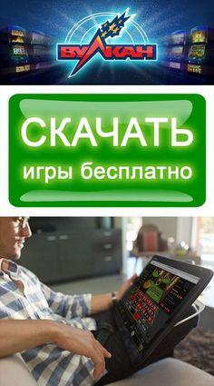 Казино vulkan Аше скачать Вулкан играть на телефон Солье поставить приложение