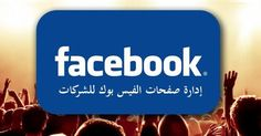 Facebook pages managed by experts in JORDAN http://jordanpages.blogspot.com/2016/07/Facebookpagesmanagement.html