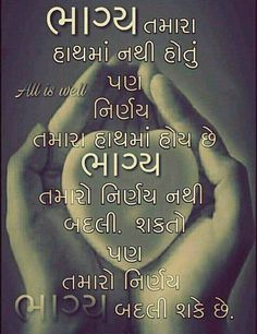 321 Awesome Gujarati Suvichar Images In 2019 Gujarati Quotes