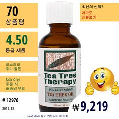 Tea Tree Therapy #TeaTreeTherapy #목욕및미용 #아로마요법Oils #티트리오일