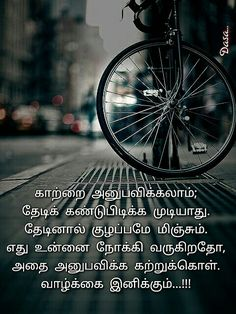Tamil Motivational Quotes, Tamil Love Quotes, Inspirational Quotes, Philosophy Quotes, Spiritual Thoughts, English Quotes, Lettering, 3d Typography, True Quotes