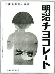 Meiji Chocolate ad 1935 By Shichiro Imatake Meiji Chocolate, Japanese Chocolate, Retro Ads, Vintage Ads, Vintage Posters, Meiji Restoration, Human Drawing, Japan Design, Poster Ads