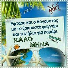 Mina, Summer, Greece, Coffee, Decor, Greece Country, Kaffee, Summer Time, Decoration