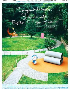 Fujiko · F · Fujio Museum Print Layout, Advertising Poster, Doraemon, Paper Design, Cool Designs, Animation, Japan, Graphic Design, Newspaper