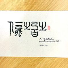 Digital Art, Coding, Calligraphy, Cards, Lettering, Calligraphy Art, Map, Playing Cards, Letter Writing