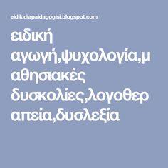 ειδική αγωγή,ψυχολογία,μαθησιακές δυσκολίες,λογοθεραπεία,δυσλεξία Wise Words, Teaching, Blog, Blogging, Word Of Wisdom, Education, Onderwijs, Learning, Famous Quotes