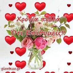 Κάρτες Με Ευχές Γενεθλίων Και Ονομαστικής Εορτής - Giortazo.gr Happy Name Day, Happy Names, Big Words, Happy Birthday Wishes, Floral Wreath, Great Words, Happy Bday Wishes, Floral Crown, Happy Birthday Greetings