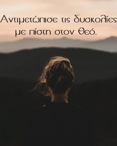 Greek Words, Greek Quotes, Faith In God, Picture Quotes, Favorite Quotes, Pray, Believe, Greeks, My Love