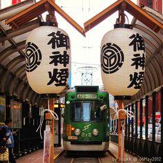北海道札幌市; Hakodate; Hokkaido