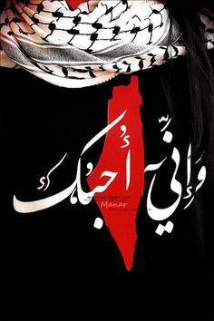 palestine....... i l♡ve you