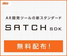 au SATCH SDK無料配布中のバナーデザイン