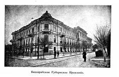 Бессарабское губернское правление (1913) / #Chisinau, #Moldova