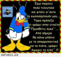 Funny Greek Quotes, Greek Memes, Funny Picture Quotes, Funny Photos, Kai, Bring Me To Life, Funny Statuses, True Words, Funny Moments