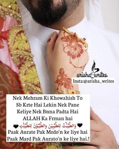 Beshak Best Couple Quotes, Muslim Couple Quotes, Muslim Love Quotes, Love In Islam, Love Husband Quotes, True Love Quotes, Islamic Love Quotes, Truth Quotes, Muslim Couples