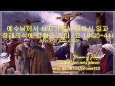 [요한복음 성경공부] (51) 예수님께서 십자가에서 당하신 일과 장례의식에 감춰진 의미 (요 19:30-끝)