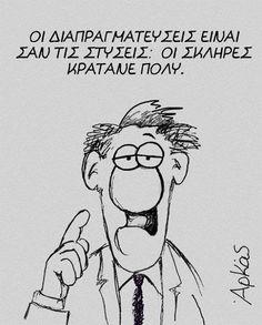 Σύνδεσμος ενσωματωμένης εικόνας Funny Greek Quotes, Funny Quotes, Funny Memes, Funny Bunnies, Laugh Out Loud, Humor, Feelings, Sayings, Words