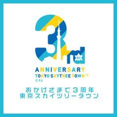おかげさまで3周年 東京スカイツリータウン(R)