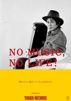 忌野清志郎 - NO MUSIC NO LIFE. - TOWER RECORDS ONLINE