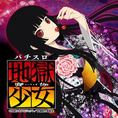 Enma Ai, Studio Deen, Hell Girl, Human Emotions, Manhwa, Supernatural, Anime, Pictures, Character