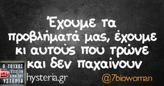 Funny Greek Quotes, Funny Picture Quotes, Photo Quotes, Funny Photos, Laughing Quotes, Funny Statuses, Try Not To Laugh, Stupid Funny Memes, True Words