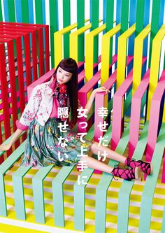 ルミネ池袋のショップで最新のトレンドをつかめ☆ Cv Inspiration, Poster Design Inspiration, Photoshoot Inspiration, Fashion Advertising, Creative Advertising, Advertising Design, Japanese Photography, Banner Images, Japan Design