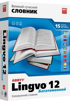 abbyy lingvo 12 serial number