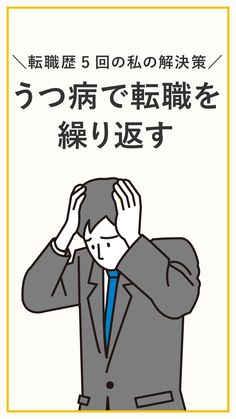 仕事に就いてもすぐに辞めちゃう、辞めたくなっちゃう。これってうつ病のせい!?転職を何度も繰り返す人生を辞めたい・・・そんな悩みにお答えします。この記事を読めば、転職を何度も繰り返す人の特徴がわかります。うつ病でも安定して働くための解決策の話もしています。ぜひ参考にして役立ててくださいね。#うつ病 #鬱病 #転職 #繰り返す #解決 Ecards, Memes, E Cards, Meme