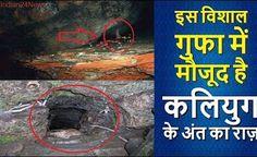 पाताल भुवनेश्वर गुफा के हैरान कर देने वाले रहस्य | Patal Bhuvaneshwar Cave Temple