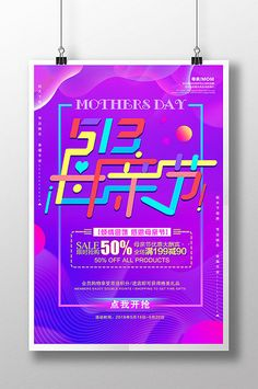 Colorful creative mother's day poster#pikbest#templates Fathers Day Poster, Valentine's Day Poster, Sale Poster, Mother's Day Thailand, Mother's Day Promotion, Happy Thanksgiving Day, Mothers Day Flowers, Child Day, Happy Mothers Day