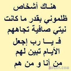 دعاء المظلوم على الظالم يبرد النار الي في القلب وقصص واقعية عن عاقبة الظلم Arabic Quotes Quotes Math