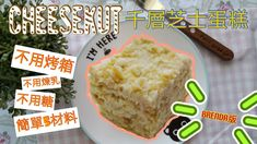 Cheese Cakes, Grains, Rice, Food, Cheesecakes, Essen, Meals, Seeds, Yemek