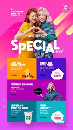 #2018년5월2주차 #두타 #두타2주년헤택모음dootadutyfree.com Design Trends 2018, Graphic Design Trends, Web Design Inspiration, Event Banner, Web Banner, Web Layout, Layout Design, Banner Instagram, Promotional Design