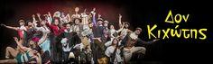 Διαγωνισμός The Mamagers με δώρο δέκα διπλές προσκλήσεις για την παράσταση «Δον Κιχώτης» http://getlink.saveandwin.gr/9CH