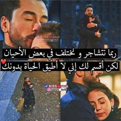 Love Couple Images, Love Quotes With Images, Love Photos, Arabic Funny, Funny Arabic Quotes, Arabic Jokes, Lines Quotes, Words Quotes, Qoutes