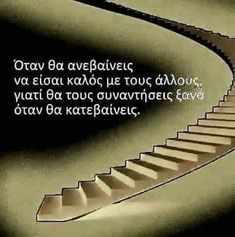 Me Quotes, Qoutes, Feeling Loved Quotes, Greek Quotes, Picture Video, Wise Words, Life Is Good, Inspirational Quotes, Wisdom