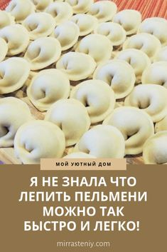 Russian Recipes, Cookie Dough, Cereal, Beans, Appetizers, Cooking Recipes, Cookies, Vegetables, Breakfast
