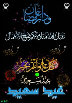Eid Mubarak Gif, Eid Mubarak Images, Ramadan Mubarak, Islamic Dua, Islamic Quotes, I Love You Animation, Eid Mubark, Happy Feast, Health And Fitness Expo