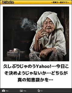 Smoker, nice old women at least 27 years old. We Are The World, People Around The World, Funny Photos, Funny Images, Color Photography, Portrait Photography, Can't Stop Laughing, Interesting Faces, Portrait Inspiration